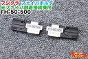 Fujikura/フジクラ 光ファイバ融着接続機用 ファイバホルダ FH-50-500 ■単心(Φ0.5mm)用 光ファイバ融着接続機 FSM-11S, 17S-FH, FSM-18R, FSM-60R, (FSM-11R)に使用可能