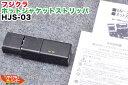 Fujikura/フジクラ 光ファイバホットジャケットストリッパ HJS-03■電池式■