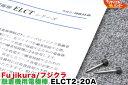 Fujikura/フジクラ 光ファイバ融着機用 電極棒 ELCT2-20A■FSM-60S,FSM-60R,FSM-18S,FSM-18R,FSM-50S,FSM-50R,FSM-17S,FSM-17S-FH,FSM-17Rに使用可能