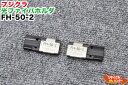 Fujikura/フジクラ ファイバホルダ FH-50-2■2心テープ■光ファイバ融着接続機 FSM-11S,FH-17S,FSM-18R, FSM-60R,(FSM-11R)に使用可能■融着機