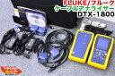 FLUKE/�ե롼�� �����֥륢�ʥ饤���� DTX-1800��LAN�����֥� ¬�굡�LAN�ƥ����������ե����л��ߢ��֥����֥�����ߡפ�֥ͥåȥ�������פ˺�Ŭ! OTDR�����ƥ��6 ���ե����С� �����¿�����Ϥ����ǽ�ƥ�������Cat 5e Cat 6��DSP-4300�ο�����