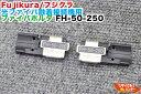 Fujikura/フジクラ 光ファイバ融着接続機用 ファイバホルダ FH-50-250■単心線(Φ0.25mm)用 光ファイバ融着接続機:FSM-11R FSM-11S FSM-17S FSM-17R FSM-18R FSM-60R 等に使用可能【中古】