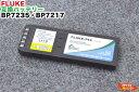 ■FLUKE /フルーク BP7235・BP7217互換バッテリー■3500mA ,7.2V,ニッケル水素■DSP-100シリーズ・DSP-2000シリーズ・DSP-4000シリーズ・DSP-4100シリーズ・DSP-4200シリーズ・DSP-4300シリーズ などにご使用可能■
