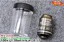 オリンパス 対物レンズ UPlanApo 100x/1.35oil■ケース付/顕微鏡