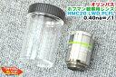 美品■オリンパス 対物レンズ ホフマン HMC20 LWD PLFL■顕微鏡