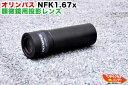 オリンパス■BH-2 ■顕微鏡用 投影レンズ NFK1.67x