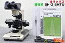 OLYMPUS/オリンパス 顕微鏡 BH-2 BHTU