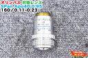 OLYMPUS/オリンパス 対物レンズ SPlan Apo 40 0.95 160/0.11-0.23■顕微鏡