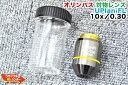 OLYMPUS/オリンパス 対物レンズ UPlan Fl 10x/0.30 ∞/-■顕微鏡