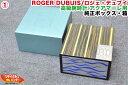 ROGER DUBUIS/ロジェ・デュブイ 高級腕時計 アクアマーレ用■純正ボックス・箱(1)