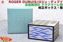 ROGER DUBUIS/ロジェ・デュブイ 高級腕時計 アクアマーレ用■純正ボックス・箱(3)