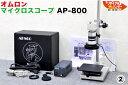 オムロン デジタルマイクロスコープ AP-800 ■マイクロスコーププチ■顕微鏡■0〜50倍レンズ/専用ソフト・スタンド・ステージ付