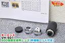 送無■KEYENCE/キーエンス VHX用 500倍 レンズ/マイクロスコープ VH-501