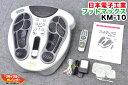 【展示品・デモ機】日本電子工業 家庭用低周波治療器 フットマックス KM-10