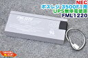 【新品】NEC ポスレジ 3500F1用 UPS無停電装置 FML1220■ポスレジ 3500SE・3500F1用 周辺機器
