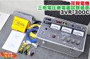 双興電機 三相電圧継電器試験装置 3VR-300C■取説付■美品