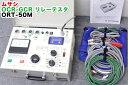 MUSASHI / ムサシインテック OCR-GCR リレーテスタ ORT-50M ■過電流継電器 地絡過電流継電器試験器