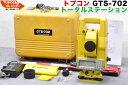 【校正証明書付き】TOPCON/トプコン トータルステーション GTS-702 ■GTS-700シリーズは、ほぼ同じ商品です。唯一の違いは測距範囲です。■GTS-701 GTS-702 GTS-703 GTS-702F GTS-703F■測量機器【中古】トータルステーション・測量機器も多数ご用意!