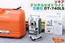 展示品■ソキア デジタルセオドライト DT-740LS ■三脚付■測量機器 トータルステーション・測量機器も多数ご用意!■