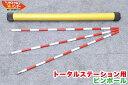 TOPCON/トプコン トータルステーション用 ピンポール