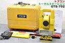 【校正証明書付】TOPCON/トプコン トータルステーション GTS-702 ■GTS-700シリーズは、ほぼ同じ商品です。唯一の違いは測距範囲です■GTS-701 GTS-702 GTS-703 GTS-702F GTS-703F■測量機器【中古】トータルステーション・測量機器も多数ご用意!