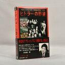 【中古品】NHKスペシャル「映像の世紀」より ヒトラーの野望 ハイブリッド版 CD-ROM 送料無料