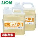油汚れ用洗剤 スチコンタフナーA 4kg×2本 ライオン 1ケース 送料無料 詰め替え用 業務用