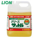 油落とし洗剤 グリースサットル 5kg ライオン 詰め替え用 【業務用】