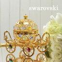 スワロフスキー 置物 馬車の小物入れ 小物入れ 1606 swarovski クリスタル 収納 オブジェ オーナメント