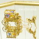 スワロフスキー 置物 馬車 オーナメント swarovski オブジェ エレガント おしゃれ プレゼントに クリスタル ホワイトデー