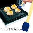 刷毛 シリコン 日本製 はけ L ブルー はけ ブラシ 耐熱 シリコン塗り刷毛 キッチン 用品 料理