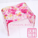 風呂椅子 おしゃれ バスチェア アクリル パッションローズ 58578 花柄 薔薇雑貨 送料無料