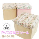 収納ボックス 折りたたみ 正方形 PVC 耐荷重約80kg W30×D30×H33cm 薔薇/ストロベリー/フクロウ/カエル 他 全12種