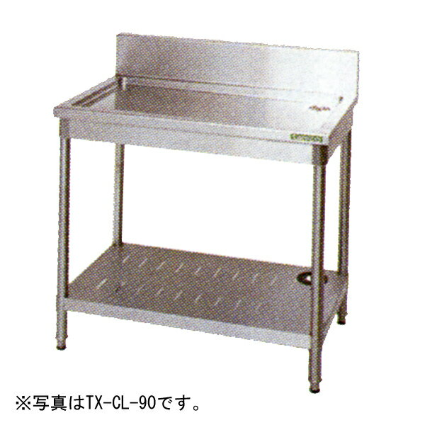 新品:タニコー 水切台(バックガードあり)1200×600×800 TX-CL-120
