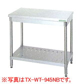 タニコー 作業台 (バックガードなし)幅1200×奥行450×高さ800(mm)TX-WT-1245NB