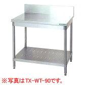 タニコー 作業台 (バックガードあり)幅1200×奥行600×高さ800(mm)TX-WT-120