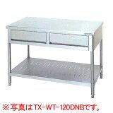 タニコー引出付作業台(バックガードなし)幅1200×奥行600×高さ800(mm)TX-WT-120DNB