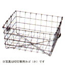 Basket (the small) for exclusive use of Tani Coe H202E 340*370*200 [smtb-f]