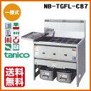 タニコー ガスフライヤー NB-TGFL-C87 1槽式 36リットル 幅870×奥行600×高さ800(mm)【 ガ...
