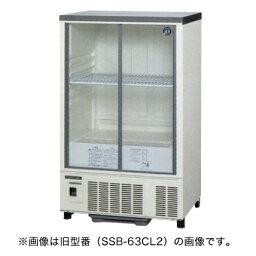 ホシザキ 冷蔵ショーケース SSB-63CL2 幅630×奥行550×高さ1080(mm) 156リットル【 ホシザキ 冷蔵ショーケース 】【 ショーケース 冷蔵 】【 小形 冷蔵ショーケース 】【 冷蔵庫ショーケース 】