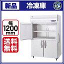 新品:ホシザキ タテ型冷凍庫 HF-120LZ3-MLワイドスルータイプ【 業務用 冷凍庫 】【 業務用冷凍庫 】【送料無料】