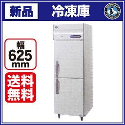 ホシザキ 冷凍庫 HF-63LZ3【 業務用 冷凍庫 】【 業務用冷凍庫 】【送料無料】