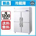 新品:ホシザキ タテ型冷蔵庫 HR-120LZ3【 業務用 冷蔵庫 】【 業務用冷蔵庫 】【送料無料】
