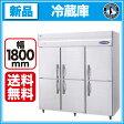 ホシザキ 冷蔵庫 HR-180LZ3【 業務用 冷蔵庫 】【 業務用冷蔵庫 】【送料無料】