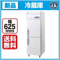 ホシザキ 冷蔵庫 HR-63LZ【 業務用 冷蔵庫 】【 業務用冷蔵庫 】【送料無料】