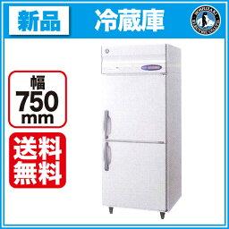 ホシザキ 冷蔵庫 HR-75LZ【 業務用 冷蔵庫 】【 業務用冷蔵庫 】【送料無料】