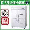 ホシザキ 冷凍冷蔵庫 HRF-120LZFT【 業務用 冷凍冷蔵庫 】【 業務用冷凍冷蔵庫 】【送料無料】