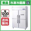 新品:ホシザキ タテ型冷凍冷蔵庫 HRF-120LZT【 業務用 冷凍冷蔵庫 】【 業務用冷凍冷蔵庫 】【送料無料】