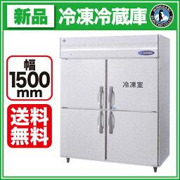 ホシザキ 冷凍冷蔵庫 HRF-150LZ【 業務用 冷凍冷蔵庫 】【 業務用冷凍冷蔵庫 】【送料無料】