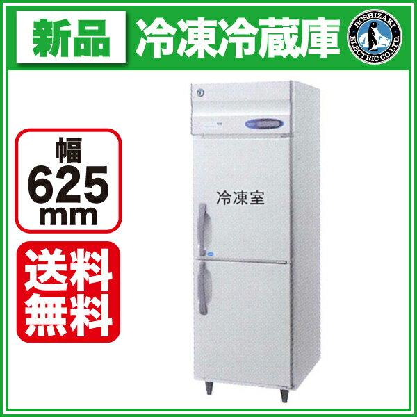 ホシザキ 冷凍冷蔵庫 HRF-63LZ-ED【 業務用 冷凍冷蔵庫 】【 業務用冷凍冷蔵庫 】【送料無料】